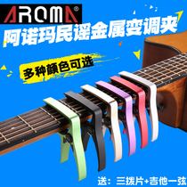 Anoma electric guitar change-tone ballad guitar change clip capo ukryri sound changer send dial