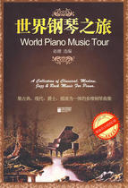 Genuine world piano tour (with CD) Zhao Jian editor set of classical modern jazz rock as one of the multi-dimensional piano song set Jiangsu literature publishing house