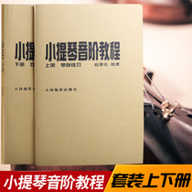 Genuine violin scale tutorial volume single tone double tone Etudes Zhao Wei Jian violin teaching materials peoples Music Publishing House