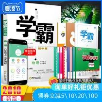 2019 autumn classics nylon code of Science and technology in the title eighth grade on the book physical Jiangsu GB version of the second year of the 8th grade SK Suke version of the junior high school textbook textbook synchronization class time to mention the excellent operation of the practice teaching and auxiliary content