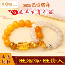 Tzu Yuan Court open light 2019 pigs sheep bracelet male and female agate Crystal Earth profit and big day such as mascot