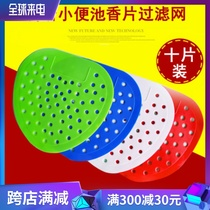 Mens urinal deodorant filter mesh urine douxiao toilet anti-clogging urinal deodorant anti-odor block