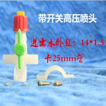 Watering can accessories fan nozzle medicine machine folder pipe outside the water nozzle sprayer round herbicide nozzle