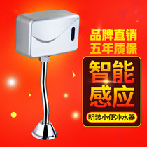 Toilet automatic induction urinals urinal intelligent loading urinal induction flush valve