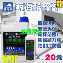 Whale sea environmental paint universal thinner dilution fluorocarbon acrylic polyurethane wood paint cleaner.