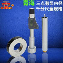 3-100mm Qinghai three-jaw electronic digital inner diameter of 0 001