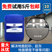 Cement seal curing agent hardening sand from sand processing home indoor floor paint self-leveling epoxy floor paint