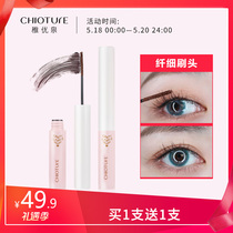 Jing Youquan mascara waterproof slender curly thickened lengthened encryption lasting natural fine brush does not blooming