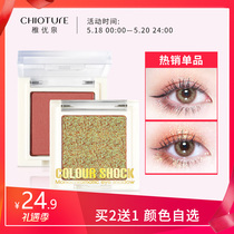 Yukenoi wow monochrome eye shadow matte pearl lazy Assembly beginner eye shadow plate earth color sunset color