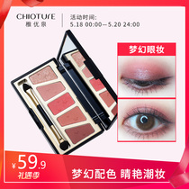 Juvenile gifted spring five-color eye shadow plate earth rose matte pearlescent lazy novice girl makeup plate
