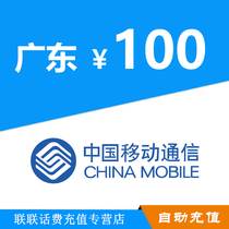 Guangdong Mobile 100 yuan mobile phone bill recharge mobile phone bill recharge automatic direct charge does not support coupons