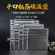 Spot flat aluminum foil disposable insulation bag cold seafood takeaway lunch box refrigerated insulation bag can be customized