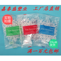 Tile Cross 1mm2mm3mm brick seam card plastic fixed left seam positioning AIDS factory direct