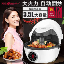 Automatic cooking machine intelligent stir cooking robot household multi-functional lazy pot no fume electric wok