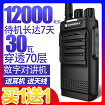 (One pair)Motorola walkie talkie civilian digital high power intercom handheld machine outdoor intercom 30W