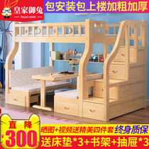 Solid wood high and low bed with desk multi-functional simple bunk bed child bed bed adult bed bed table