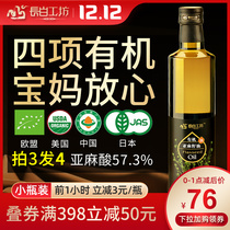 Changbai mania organic flaxseed oil 255ml cold pressed cooking oil level to send baby baby food supplement recipe