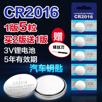 CR2016 3V button battery lithium electronic watch motherboard motorcycle car remote control small battery 5 tablets universal