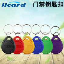 Gift card No. 2 ID key ring card access special ID button card TK4100 residential property intelligent lock lettering custom glue card IC elevator card