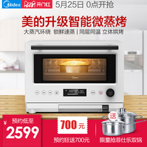 The United States PG2310 microwave steaming oven home frequency desktop micro steaming machine intelligent steaming Cube light