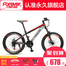 Magasin porte-étendard officiel Shanghai permanent mountain bike youth student speed cycling hommes et femmes 24 pouces course