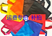 Non-woven bags ordered freight special beat and make-up