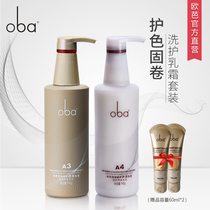 Ooba oba second generation hot dye repair nourishing supple shampoo conditioner wash suit 740g*2 A3A4
