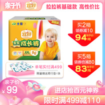 Yiyi ultra-thin pull pull pants baby dry breathable diaper male and female baby pants xxl96 piece extra large