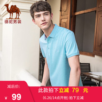 (Hui) camel mens summer lapel short-sleeved T-shirt mens solid color business casual Polo shirt shirt tide