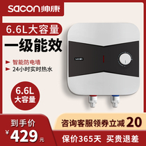 Shuai Kang 6 6L speed hot kitchen treasure water storage hot water treasure home instant kitchen small electric water heater warm water