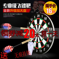 Household double-sided dart board non-magnet darts adult children 1518 darts dart board set professional