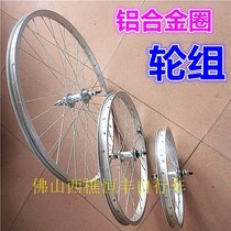 Bicycle wheel set 14 16 18 20 22 24 26 inch bicycle front wheel rear wheel rims car ring aluminum alloy