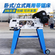 Metal cutting machine steel joinery miniature band sawing machine multi-function small sawing machine pipe cutting machine corner cutting machine
