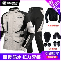 Sai yu motorcycle riding suit suit male Four Seasons waterproof drop Winter Warm locomotive rally Knight motorcycle brigade