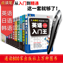 Ang Xiu genuine MPR point reading pen Japanese and Korean English zero-based self-study learning machine adult students common