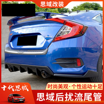 19 Honda ten generation Civic modified spoiler surrounded by exhaust pipe tail throat tail front shovel decorative lip