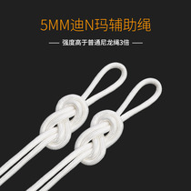 Hinda 5mm DiN mare rope high-strength wear-resistant outdoor climbing cave protection anchor point auxiliary rope.