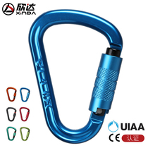 Xinda rock climbing main lock carabiner outdoor fast hanging buckle downhill equipment safety lock hole exploration pear-shaped wire buckle main lock