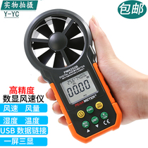 Huayi digital anemometer handheld high precision air meter temperature and humidity test instrument MS6252B A