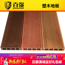 Top 100 wood floor wood plastic outdoor balcony patio patio garden outdoor waterproof carbonized wood preservative wood