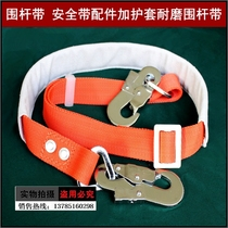 Belt accessories around the rod with thick wear pole with belt canvas protective cover insurance rope GB