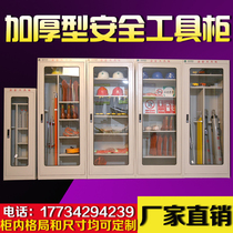 Power safety tool cabinet mobile electrical cabinet intelligent dehumidification iron cabinet insulation distribution room appliance cabinet electric power Bureau