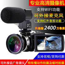 Digital Camera HD home DV camera professional wedding fast hand live WIFI night vision video microphone