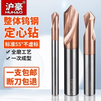 Huhao cemented carbide Center drill centering drill positioning drill 90-degree chamfer machining center fixed-point drill hole opener