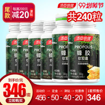 456 yuan] 6 bottles of Thomson Times health Brazil green propolis soft capsule genuine immunity official flagship store quality