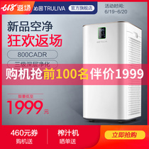 Qinyuan air purifier home living room bedroom in addition to formaldehyde PM2 5 purifier t890 flagship store official website