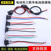 Electric car battery cable elbow line three-hole charging hole plug charger output human line waterproof cover.
