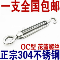 6mm304 stainless steel open body Flower Basket Flower Basket screw chain tensioner wire rope tensioner OC type M6