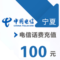 Ningxia telecom mobile phone 100 yuan prepaid recharge straight Charge fast charge
