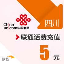 Sichuan Unicom mobile phone 5 yuan prepaid recharge direct charge fast charge